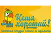 КЕША ХОРОШИЙ, детская парикмахерская Новосибирск