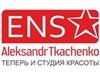АЛЕКСАНДР ТКАЧЕНКО, ногтевая студия Новосибирск