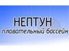 НЕПТУН, плавательный бассейн Новосибирск