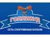 ГОЛЛИВУД, спортивный клуб Новосибирск