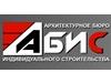 АБИС, архитектурное бюро Новосибирск