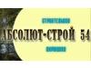 АБСОЛЮТ-СТРОЙ 54, строительная компания Новосибирск