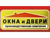 ОКНА и ДВЕРИ, производственная компания Новосибирск