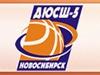 ДЮСШ-5, Детско-юношеская спортивная школа Новосибирск