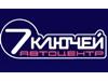 7 КЛЮЧЕЙ, автокомплекс Новосибирск
