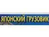 АВТОТЕХЦЕНТР ЯПОНСКИХ ГРУЗОВИКОВ Новосибирск