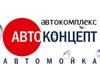 АВТОКОНЦЕПТ, нано-мойка, автомойка Новосибирск