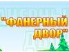 ФАНЕРНЫЙ ДВОР, торговый дом Новосибирск