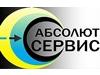 АБСОЛЮТ СЕРВИС, выездная ремонтная служба Новосибирск