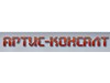 АРТИС-КОНСАЛТ, бухгалтерская компания Новосибирск