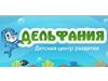 ДЕЛЬФАНИЯ, детский центр развития Новосибирск
