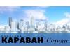 КАРАВАН-СЕРВИС, транспортная компания Новосибирск