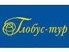 ГЛОБУС-ТУР, туроператор Новосибирск