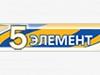 5 ЭЛЕМЕНТ магазин бытовой техники Новосибирск
