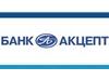 АКЦЕПТ, коммерческий банк Новосибирск