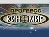 ПРОГРЕСС КИНОМИР, кинотеатр Новосибирск