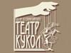 ТЕАТР КУКОЛ КДЦ имени К. С. Станиславского Новосибирск