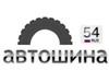 АВТОШИНА 54, интернет-магазин шин и дисков, шиномонтаж Новосибирск