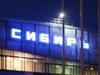 СИБИРЬ, ледовый дворец Новосибирск