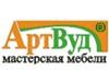 АРТВУД, мастерская мебели Новосибирск