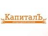КАПИТАЛЪ, литературный магазин Новосибирск