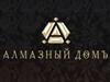 АЛМАЗНЫЙ ДОМЪ, салон Новосибирск