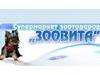 ЗООВИТА, супермаркет зоотоваров Новосибирск