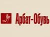 АРБАТ-ОБУВЬ, сеть обувных магазинов Новосибирск