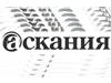 АСКАНИЯ сеть магазинов Новосибирск