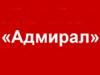 АДМИРАЛ, производственно-монтажная компания Новосибирск
