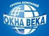ОКНА ВЕКА, группа компаний Новосибирск
