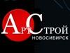 АРТСТРОЙ, дизайн-студия Новосибирск