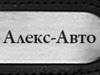 АЛЕКС-АВТО, компания автопроката Новосибирск