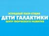 ДЕТИ ГАЛАКТИКИ, центр творческого развития Новосибирск