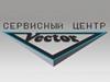 ВЕКТОР, сервисный центр Новосибирск