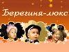 БЕРЕГИНЯ-ЛЮКС, агентство домашнего персонала Новосибирск