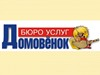ДОМОВЕНОК, бюро услуг Новосибирск