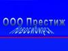 ПРЕСТИЖ, магазин автозапчастей Новосибирск