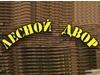 ЛЕСНОЙ ДВОР, торговая компания Новосибирск