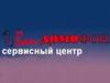 ВАШ ДОМОФОН, сервисный центр Новосибирск