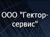 ГЕКТОР-СЕРВИС, монтажная компания Новосибирск