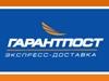 ЕМС ГАРАНТПОСТ, компания экспресс-доставки Новосибирск