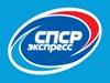 СПСР-ЭКСПРЕСС, курьерская служба Новосибирск