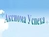 АКСИОМА УСПЕХА, кадровое агентство Новосибирск