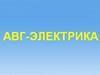 АВГ-ЭЛЕКТРИКА, торгово-монтажная компания Новосибирск