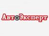 АВТОЭКСПЕРТ, автокомплекс Новосибирск