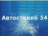 АВТОСТЕКЛО54, установочный центр Новосибирск