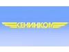 КЕНИНКОМ Новосибирск