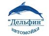 ДЕЛЬФИН, автомойка Новосибирск
