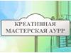 АУРР, креативная мастерская Новосибирск